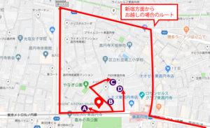 新宿方面からのルート